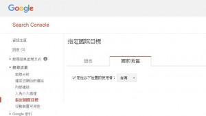 Google Search Console 指定國際目標 (國家)