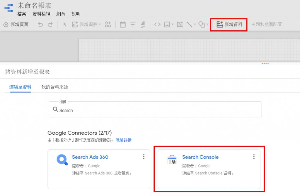 add search console connector